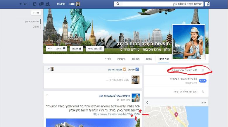 כסף באינטרנט - עמוד פייסבוק
